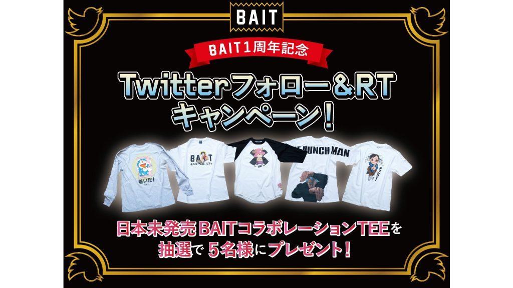 【BAIT日本上陸1周年記念】Twitterフォロー&リツイートキャンペーン